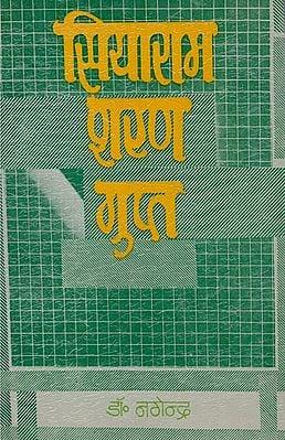 सियाराम शरण गुप्त: Siyaram Sharan Gupt (An Old book)