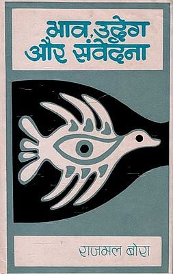 भाव ,उद्धेग और संवेदना: Expressions, Instincts and Sensations (An Old Book)