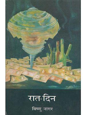 रात-दिन: Raat-Din (Stories)