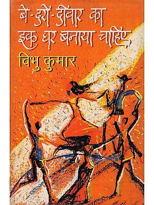 बे-दरो-दिवार का इक घर बनाया चाहिए (A Play by Vibhu Kumar)