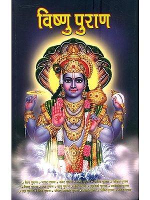 विष्णु पुराण: Vishnu Purana