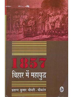 1857 बिहार में महायुद्ध: The Great War of 1857  in Bihar