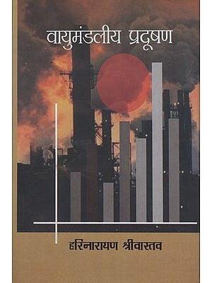 वायुमंडलीय प्रदुषण: Atmospheric Pollution