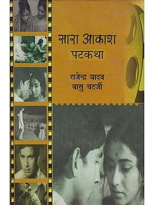 सारा आकाश पटकथा: Sara Aakash Patkatha