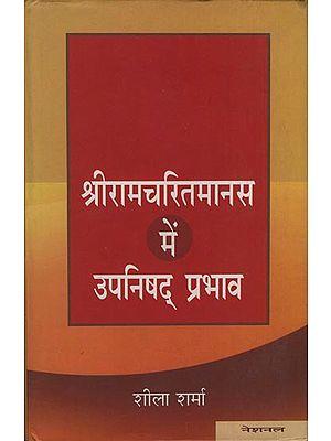श्रीरामचरितमानस में उपनिषद् प्रभाव: Upanishadic Influence in Sriramacharitmanas