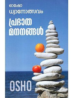 Osho Dhyanolsavam - Prabhatha Mananangal (Malayalam)
