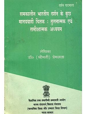 समकालीन भारतीय दर्शन के कुछ मानववादी चिंतक तुलनात्मक एवं समाक्षात्मक अध्ययन: Some Humanist Thinkers of Contemporary Indian Philosophy Comparative and Exploratory Study (An Old and Rare Book)