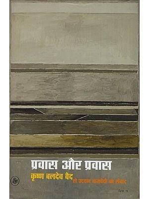 प्रवास और प्रवास: Pravas Aur Pravas (Conversation with Krishna Baldev Vaid)