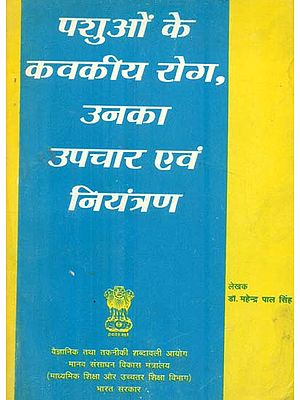 पशुओ के कवकीय रोग , उनका उपचार एवं नियंत्रण: Treatment and Control of Fungal Diseases of Animals (An Old and Rare Book)