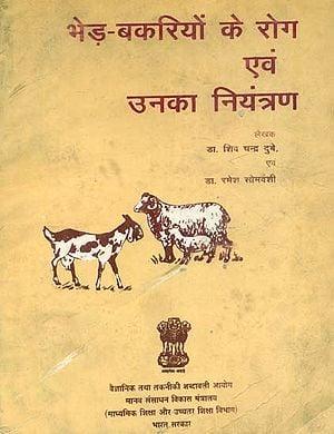 भेड़-बकरियों के रोग एवं उनका नियंत्रण: Diseases and Control of Sheep Goats (An Old and Rare Book)