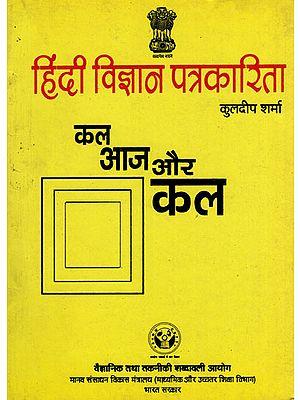 हिंदी विज्ञान पत्रकारिता : कल आज और कल Hindi science journalism (An Old Book)