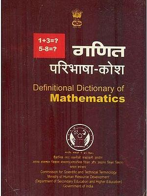 गणित परिभाषा कोश: Definitional Dictionary of Mathematics (An Old Book)