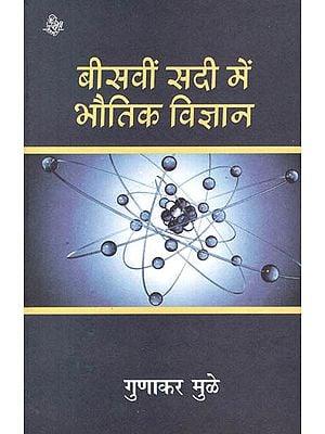 बीसवीं सदी में भौतिक विज्ञान : Physics in the Twentieth Century