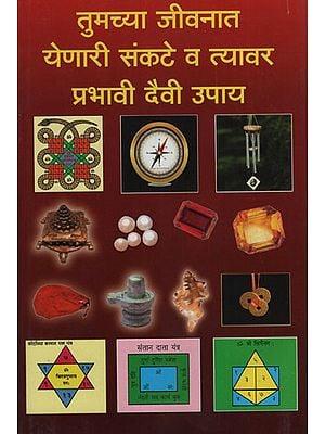 तुमच्या जीवनात येणारी संकटे व त्यावर प्रभावी देवी उपाय - Incoming Disasters in Your Life and Effective Goddess Solutions (Marathi)