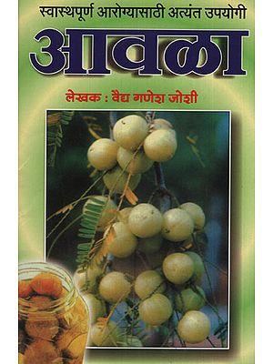 स्वास्थपूर्ण आरोग्यासाठी अत्यंत उपयोगी आवळा - Extremely Useful for Health Avala (Marathi)