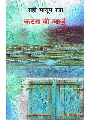 कटरा बी आर्जू: Katra B Arju (Novel)