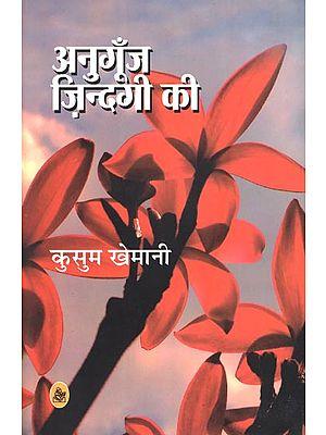 अनुगूँज ज़िन्दगी की : Sound of Life (Hindi Short Stories)