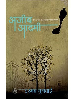 अजीब आदमी: Ajeeb Aadmi (Romantic Novel Based on The Film World)