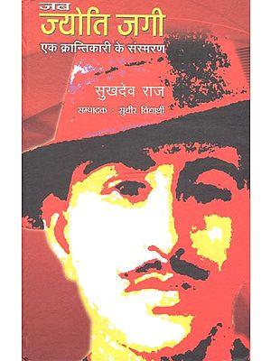 जब ज्योति जाएगी एक क्रांतिकारी के संस्मरण : When Jyoti Goes to The Memory of A Revolutionary