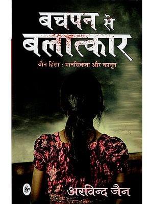 बचपन से बलात्कार: Sexual Violence - Psyche and Law