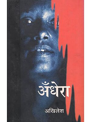 अँधेरा: Andhera (Collection of Stories)