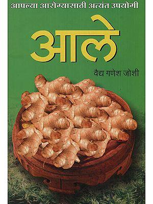 आपल्या आरोग्यासाठी अत्यंत उपयोगी आले  - Extremely Useful for Health Ale (Marathi)