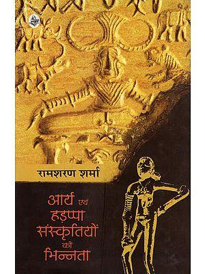 आर्य एवं हड़प्पा संस्कृतियों की भिन्नता: Aryan and Harappan Cultures Difference