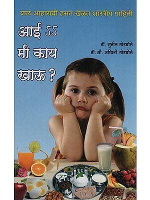आई मी काय खाऊ ? - Mother What Should I Eat? (Marathi)