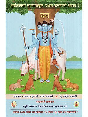 दत्त - Dutt (Marathi)
