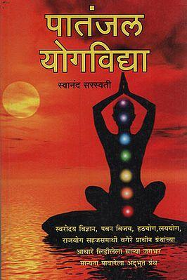 पातंजल योगविधा - Patanjal Yoga Mode (Marathi)