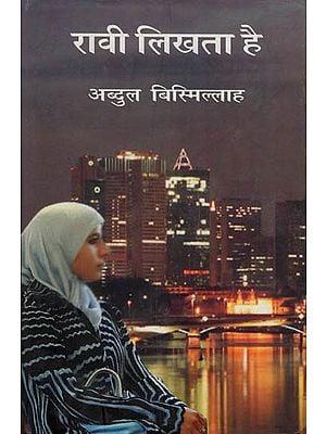 रावी लिखता है: Ravi Likhta Hai (A Novel)