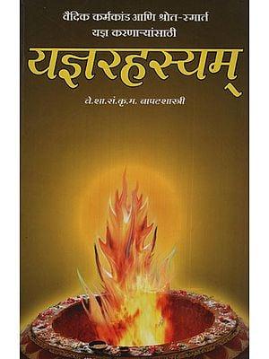 यज्ञरहस्यम् – Mystery of Yajana (Marathi)