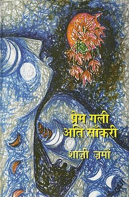 प्रेम गली अति साँकरी: Prem Gali Ati Sankaree (A Novel)