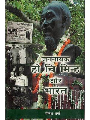 जननायक हो चि मिन्ह और भारत: Jannayak Ho Chi Minh Or India