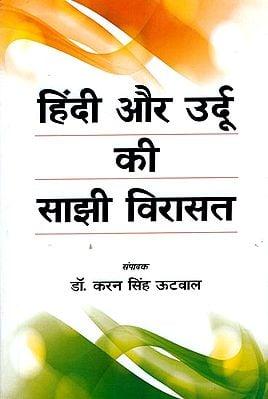 हिंदी और उर्दू की साझी विरासत : Common Heritage of Hindi and Urdu