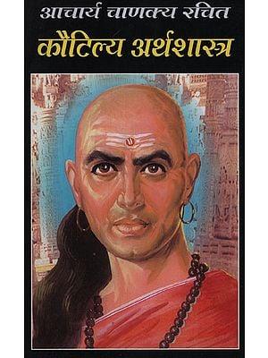 आचार्य चाणक्य रचित कौटिल्य अर्थशास्त्र - Kautilya Economics, Composed by Acharya Chanakya (Marathi)