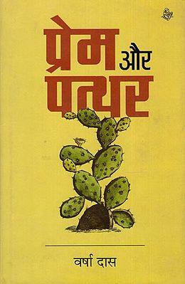 प्रेम और पत्थर : Prem Aur Patthar