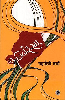 अग्निरेखा : Agnirekha (A Collection of Poems)