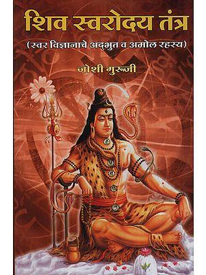 शिव सरोवर तंत्र स्वर विज्ञानाचे अदभुत व अनमोल रहस्य - Shiva Sarovar Tantra the Wonderful and Precious Secret of Tone Science (Marathi)