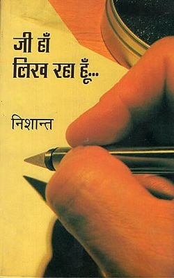 जी हाँ लिख रहा हूँ: Jee Haan Likh Raha Hoon (A Collection of Poems)