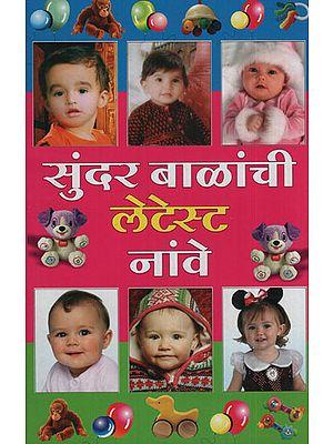 सुंदर बाळांची लेटेस्ट नांवे - The Latest of Name Beautiful Babies (Marathi)