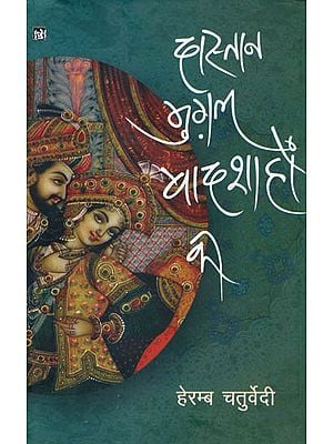 दास्तान मुग़ल बादशाहों की: Dastan Mughal Badshahon Ki