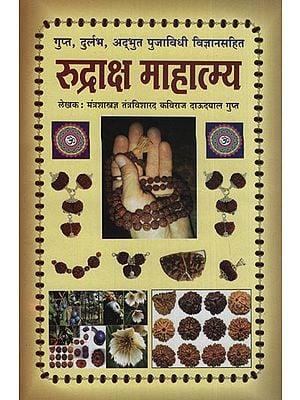 रुद्राक्ष माहात्म्य - Rudraksha Mahatmaya (Marathi)