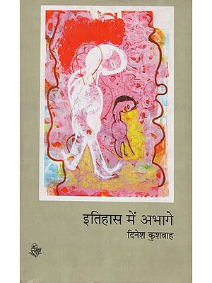 इतिहास में अभागे : Itihas Mein Abhage (A Collection of Hindi Poems)