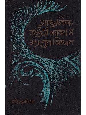 आधुनिक हिंदी काव्य में अप्रस्तुत- विधान: Unspoken Legislation in Modern Hindi Poetry (An Old and Rare Book)