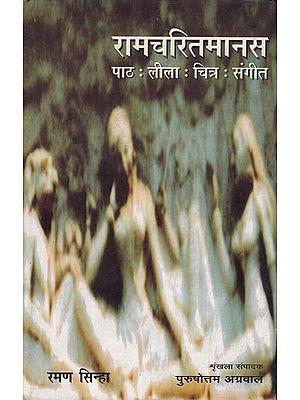 रामचरितमानस : Ramcharitmanas