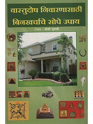 वास्तुदोष निवारणासाठी बिनखर्चाचे सोपे उपाय – Vastu Dosh for Troubleshooting Free of Charge Simple Solution (Marathi)