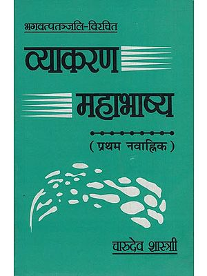 व्याकरण महाभाष्य: Vyakarana Mahabhashya