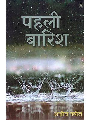 पहली बारिश: Pahali Barish Ghazals by Aziz Nabeel