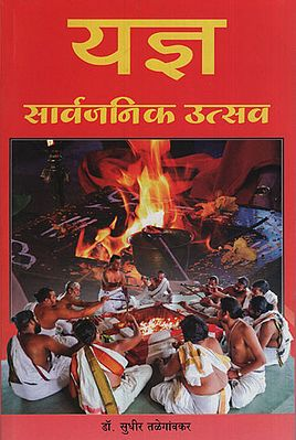 यज्ञ सार्वजनिक उत्सव - Yajana Public Celebration (Marathi)